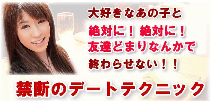 禁断のデートテクニック 加藤 実.jpg
